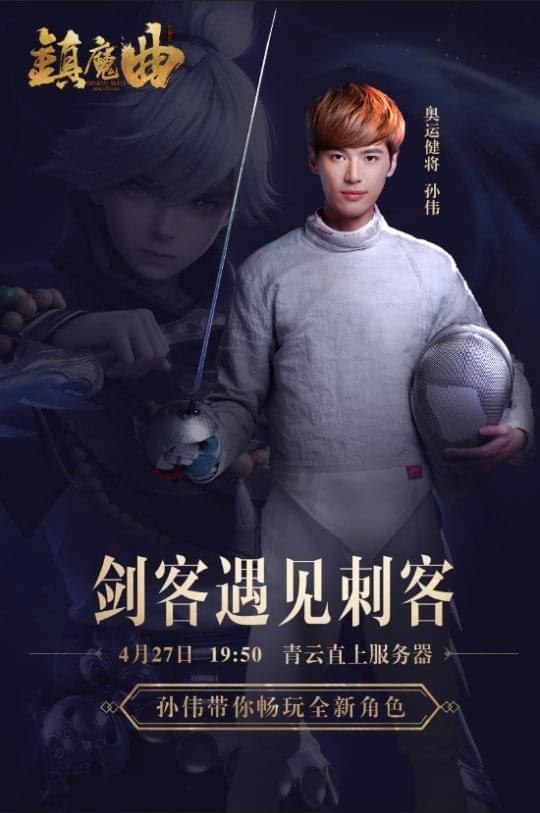 仙灵岛宣传片曝光《镇魔曲》新资料片明日上线