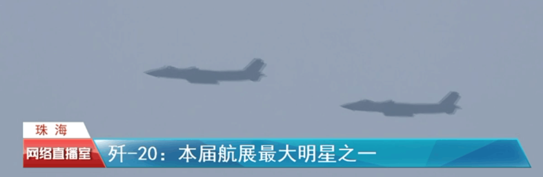 佛山梁园平面图歼-20四机亮相珠海航展 首次公开展示内载弹药能力