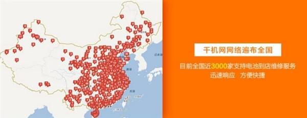 京东推iPhone电池更换服务:只要150元的照片 - 7