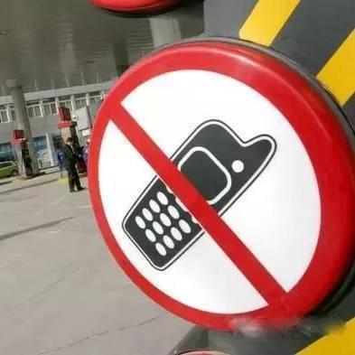 加油站为什么不能打电话图片