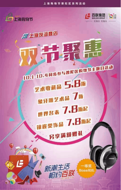 """游客乐享""""消费大餐"""" 上海普陀购物节引领购物风尚"""