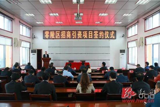 零陵:4个重点项目集中签约 总投资2.4亿元