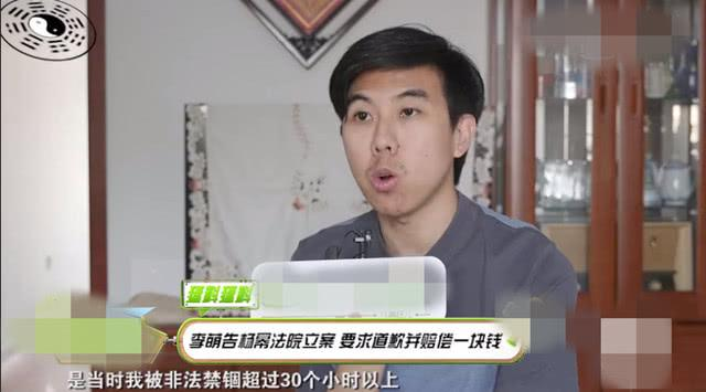 诈捐门没完!李萌告杨幂已立案 要求道歉并赔偿1元开心公寓全集周峰是谁的儿子