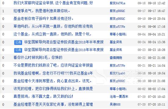 华宝基金新股东注重规模轻视业绩 量化业绩均垫底