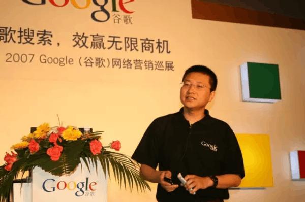 十年时光 离开的谷歌给中国互联网界留下了这些人的照片 - 14