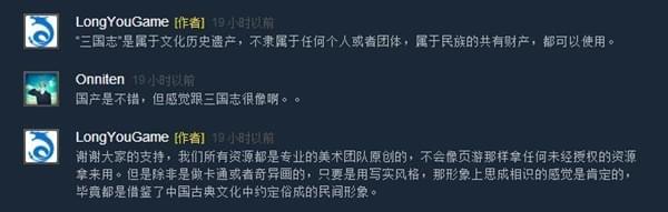 国产《三国志》游戏首公布:自称100%原创的照片 - 3
