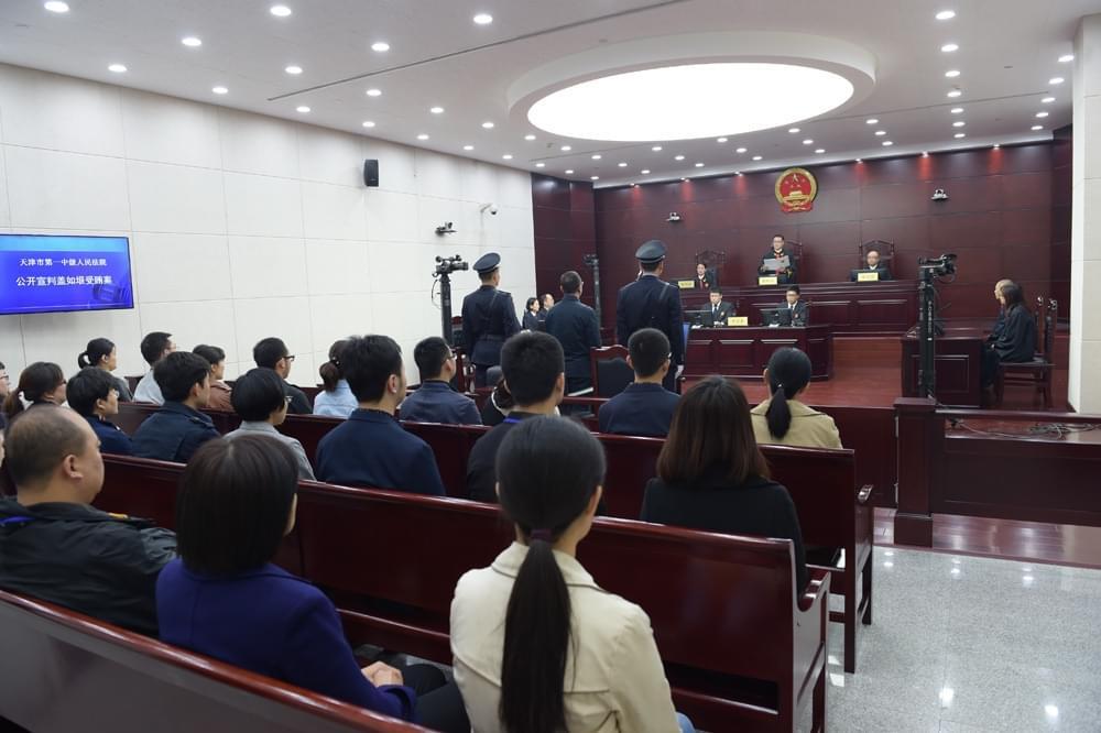 黑龙江人大原副主任盖如垠受贿2300万  获刑14年
