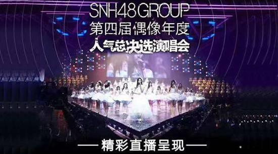 SNH48 GROUP第四届总决选首场直播今日开播