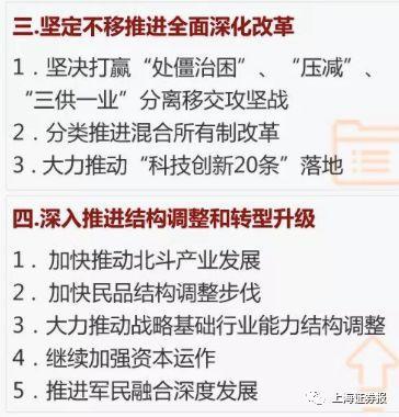 第三批混改名单不能说 七大领域名单有迹可循
