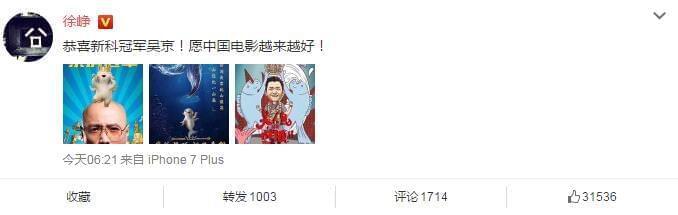 徐峥打人事件后首发声:恭喜新科冠军吴京!