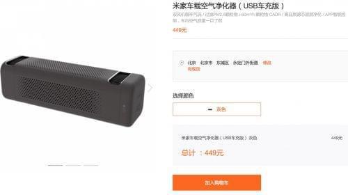 w优德官网登录首页米家车载氛围脏化器升级版公布:添加USB车充