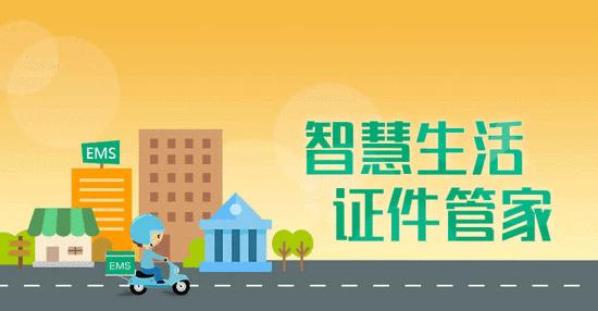 最新消息:湖南户籍人员可在邮证APP办理港澳续签啦!