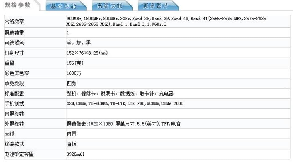 360神秘新机曝光:高通骁龙653+6GB超大运存的照片 - 4
