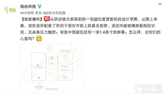 钨丝科技微博发布夏普新机曝光图