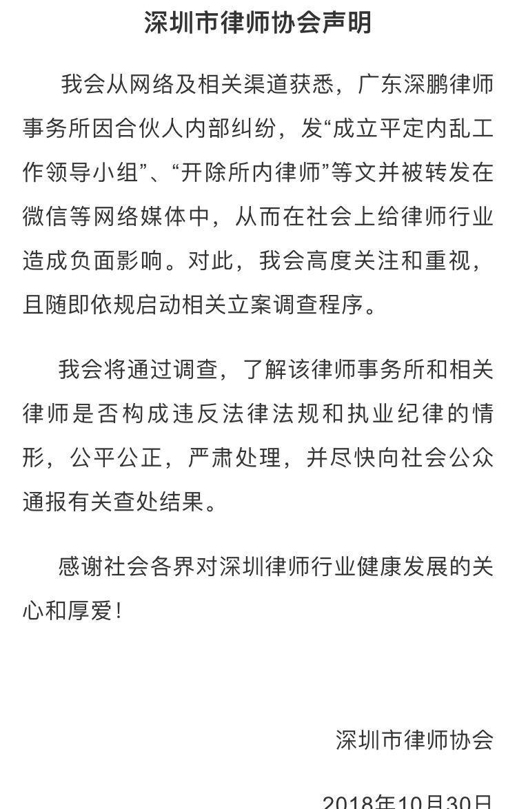 """合伙人间闹矛盾 律所成立""""平定内乱工作领导小组"""""""