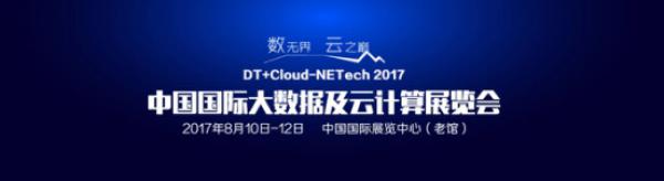 2017 大数据及云计算展8月在京开幕