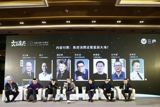 小鹅通亮相三声文娱产业峰会,荣膺最具创造力产品奖