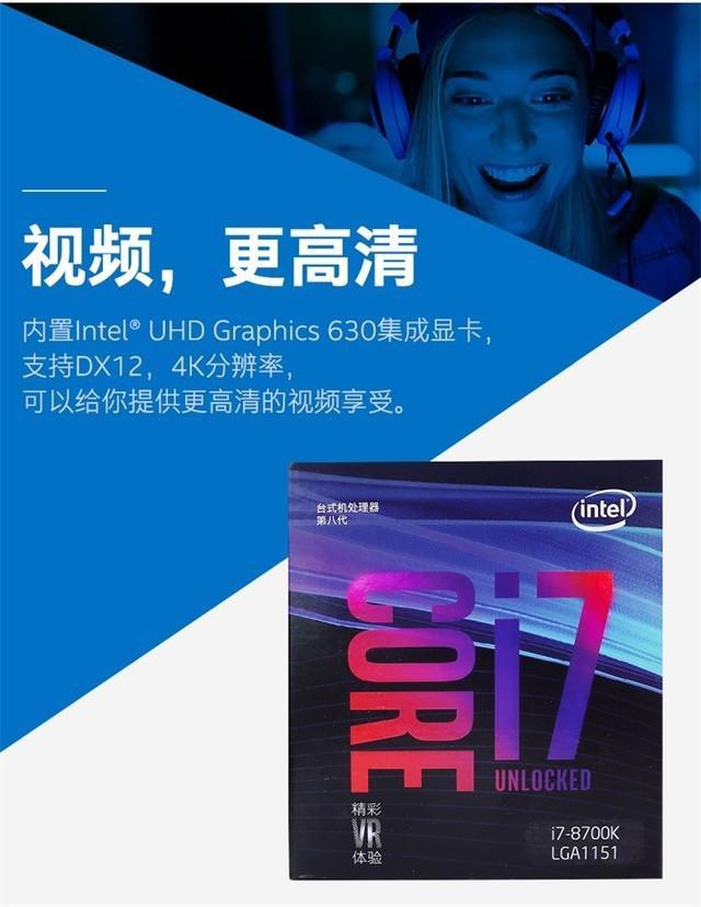 新品六核CPU 酷睿I7 8700K 济南2690