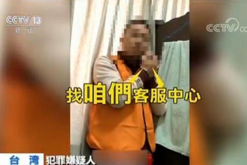 台湾查获电信诈骗集团 嫌犯称看大陆影视剧学口音