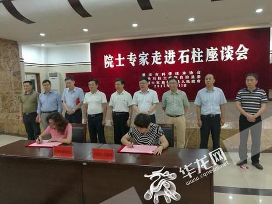 院士专家走进重庆石柱县 签约打造中国莼菜公园