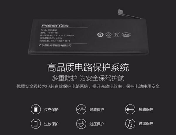 京东推iPhone电池更换服务:只要150元的照片 - 8