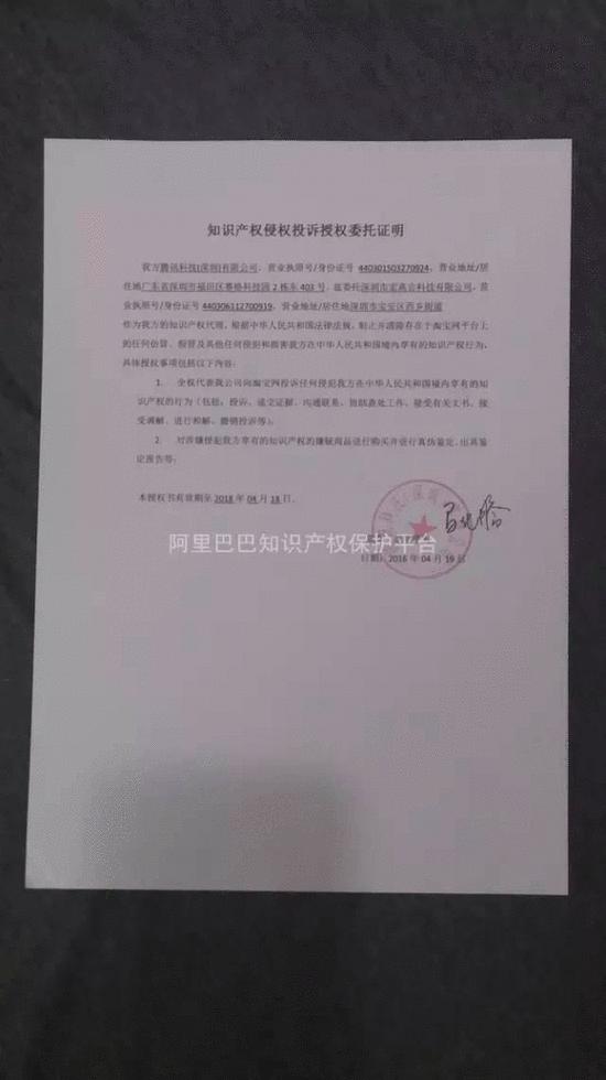 伪造马化腾签名在淘宝收保护费 揭秘流氓的恶意投诉