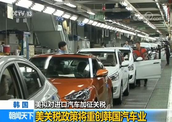 【美拟对进口汽车加征关税】美关税政策将重创韩国汽车业