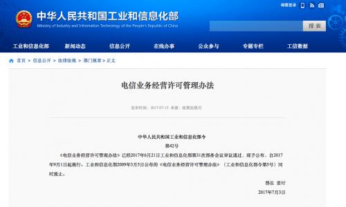 9月1日起施行新规盘点 取消长途漫游费备受关注