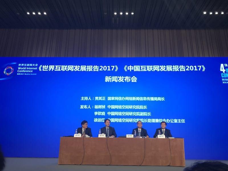第四届世界互联网大会首发
