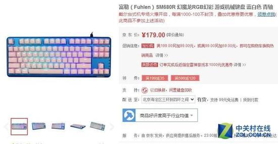 双·11力荐 超实惠的RGB背光机械键盘
