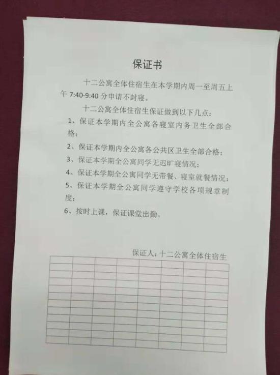 学生签订的保证书 受访者供图