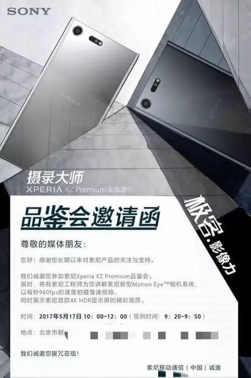 索尼旗舰XZ Premium国行5月17日亮相 邀请函已出的照片 - 2