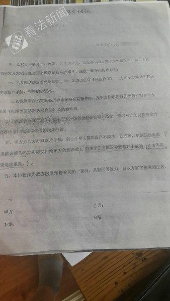 天津个别楼盘买房落户骗局:该落户政策已废止4年
