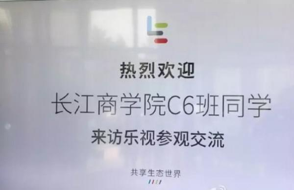 """给贾跃亭6亿""""救命稻草""""长江商学院同学都是何方神圣?的照片 - 2"""