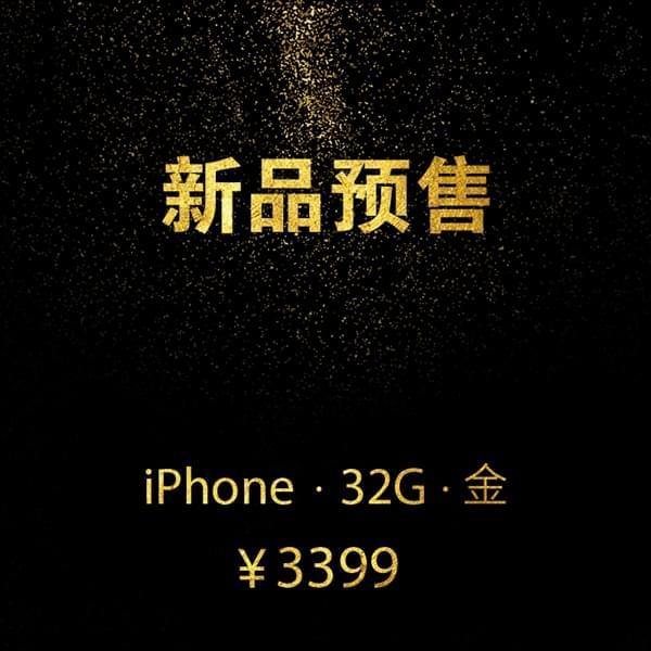 苹果新一代32GB版iPhone 6全面预售:3399元的照片 - 2