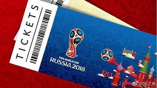 俄罗斯世界杯被曝假票门 球迷:开始说有绿色通道