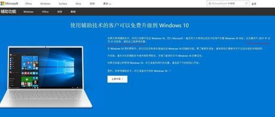 距离免费升级Windows 10只剩下6天了