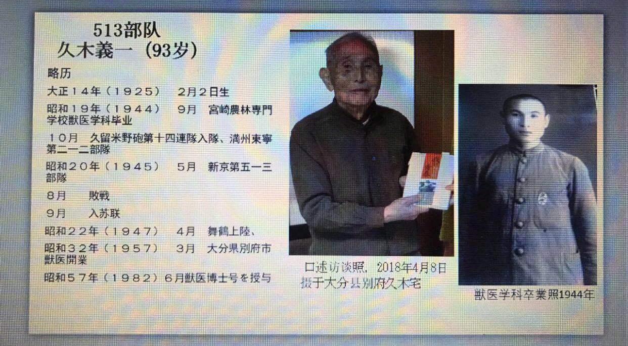侵华日军513部队首被发现 日本老兵:主做细菌研究