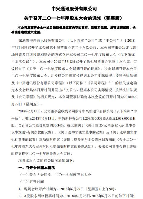 中兴:6月29日召开年度股东大会 增加三个临时提案