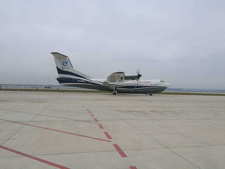 中国大型水陆两栖飞机AG600成功水上首飞