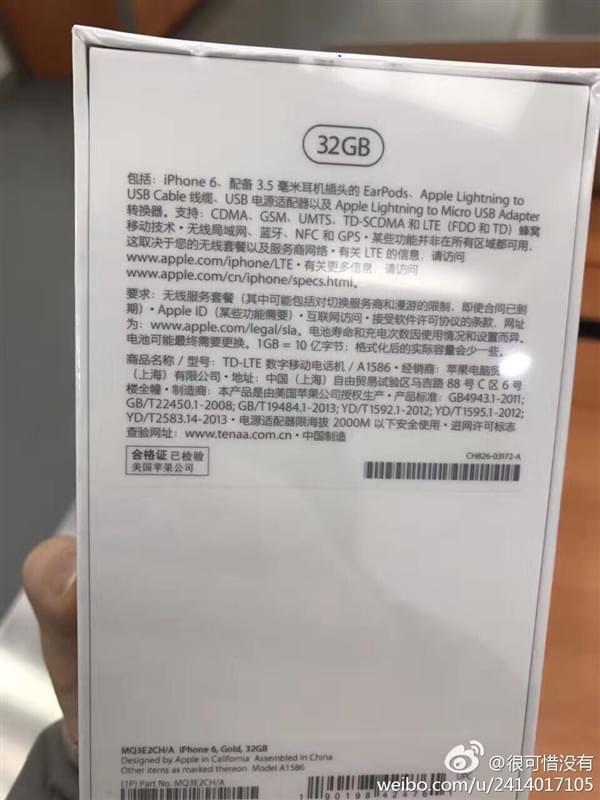3399元 苹果新廉价iPhone现身:即将发货的照片 - 2