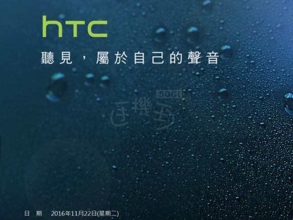 防水机HTC 10 evo将于11月22日发布的照片