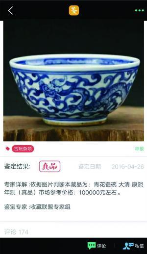 艺术品在线鉴定之谜:64元仿古瓷器被鉴定为真品