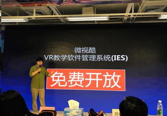 """VR教育操作系统软件平台(IES)""全球开放引爆VR教育行业"
