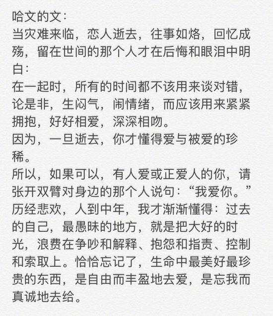 网传哈文朋友圈