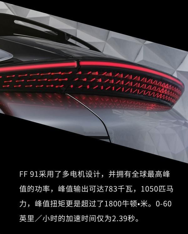 一张图看懂乐视FF91电动车的照片 - 11