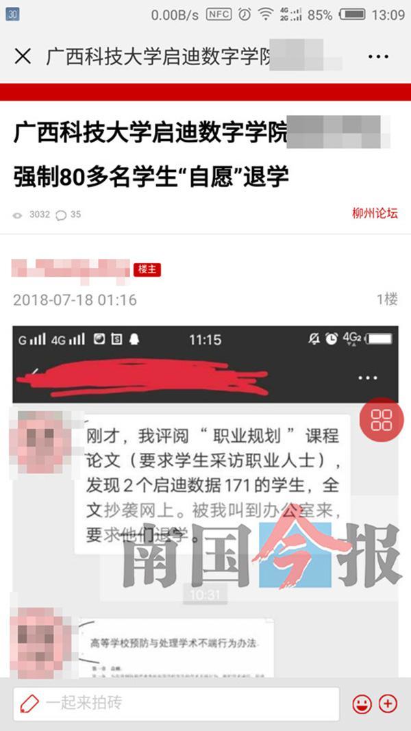 广西高校回应81名学生作业抄袭被自愿退学:改重修