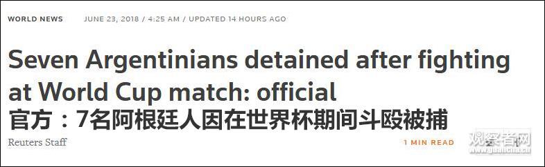 输球又输人!7名阿根廷球迷围殴克罗地亚球迷被捕