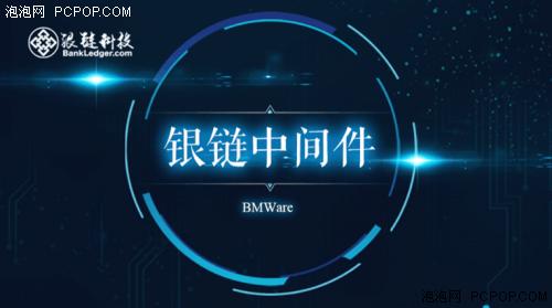 银链科技推出区块链中间件产品——银链中间件BMWare