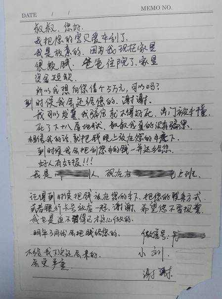 小伙在宁波划伤豪车后留下字条……不是道歉,是威胁索要5万元!